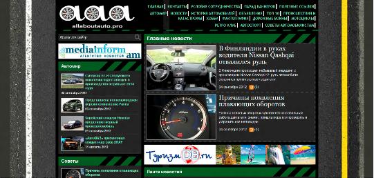 Разработка, оформление и дизайн сайта www.allaboutauto.org