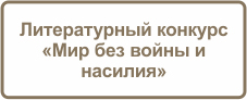 Европейский конкурс «Мир без войны и насилия» пришел в Армению