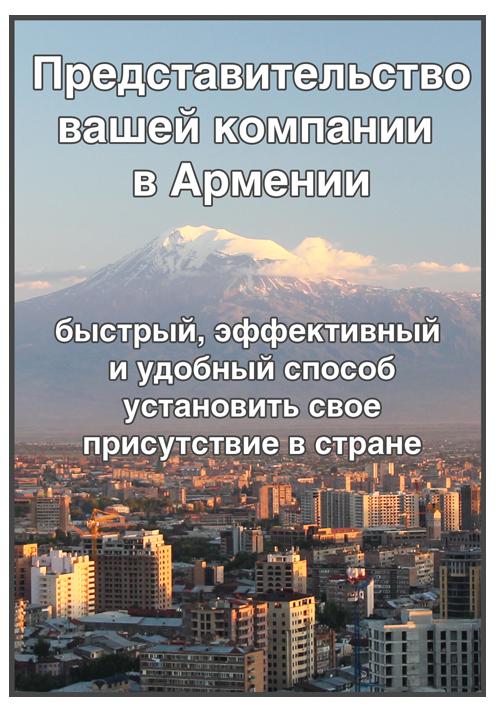 Представительство организации в Республике Крым, Армении и Грузии