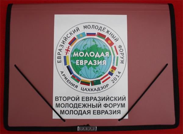 Подготовка атрибутов ко Второму евразийскому форуму молодёжи «Молодая Евразия»