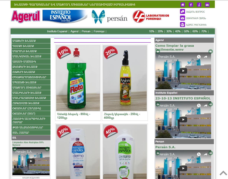 Новый сайт gran-limpieza.com изготовленный на платформе ProductIndexDB