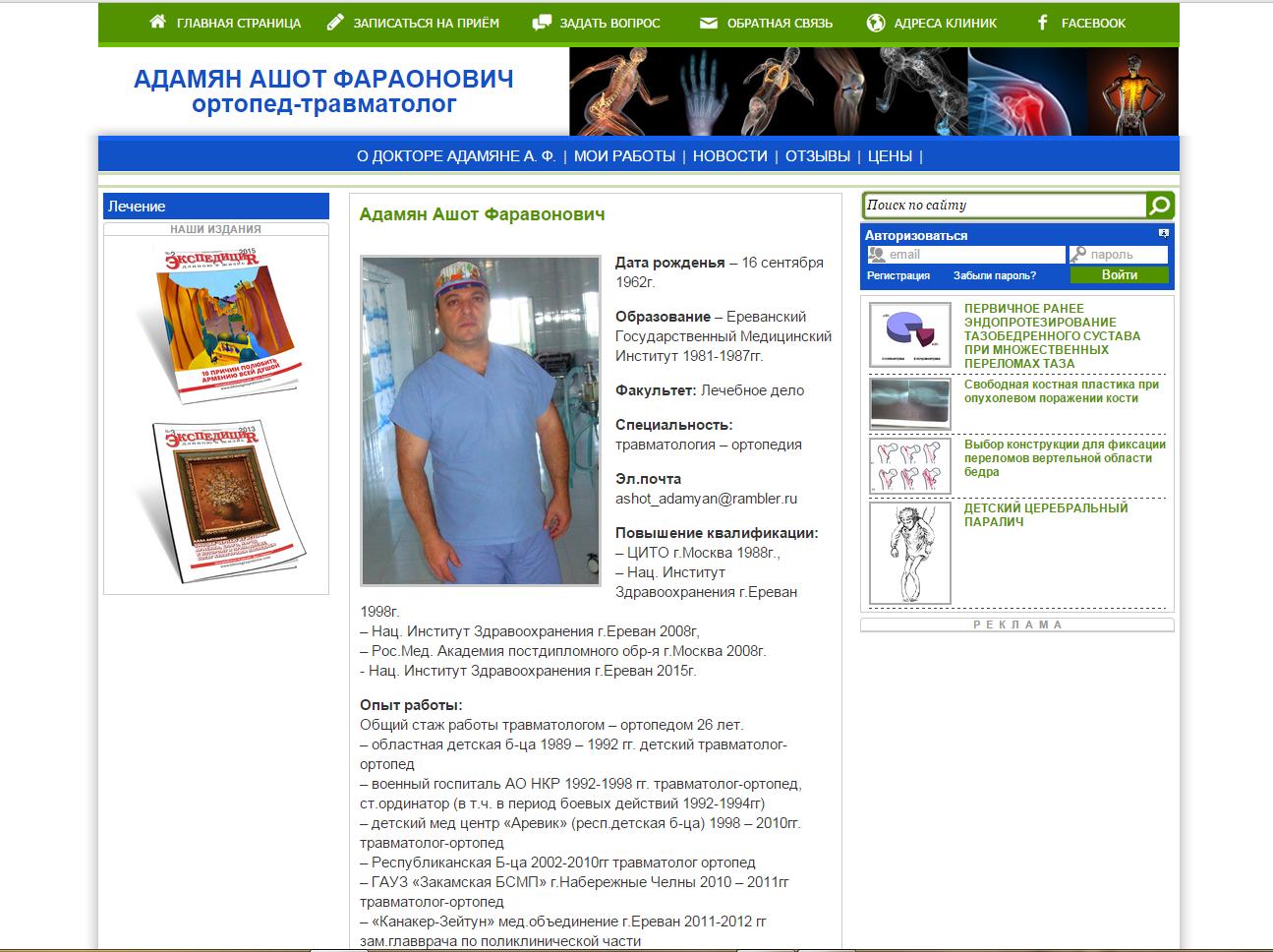 Сайт доктора Адамяна Ашота Фаравоновича
