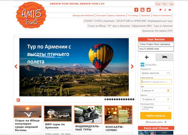 Сайт турфирмы Амис-tours