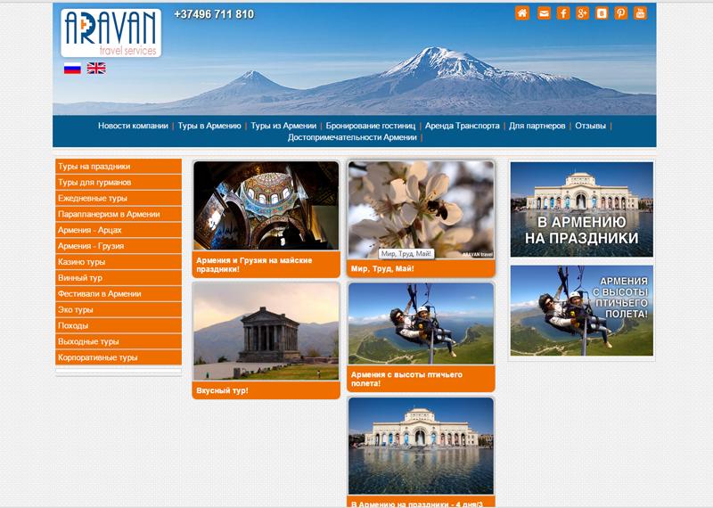 """Туристическая компания """"Араван турсервис"""" - www.aravantravel.com"""