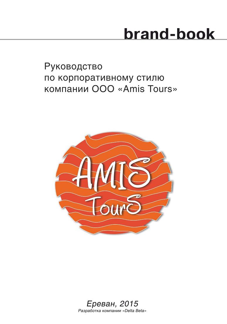 "Руководство по корпоративному стилю компании ООО ""Amis tours"""
