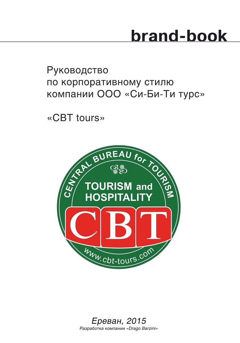 """Руководство по корпоративному стилю компании ООО """"Си-Би-Ти турс"""" (CBT tours)"""