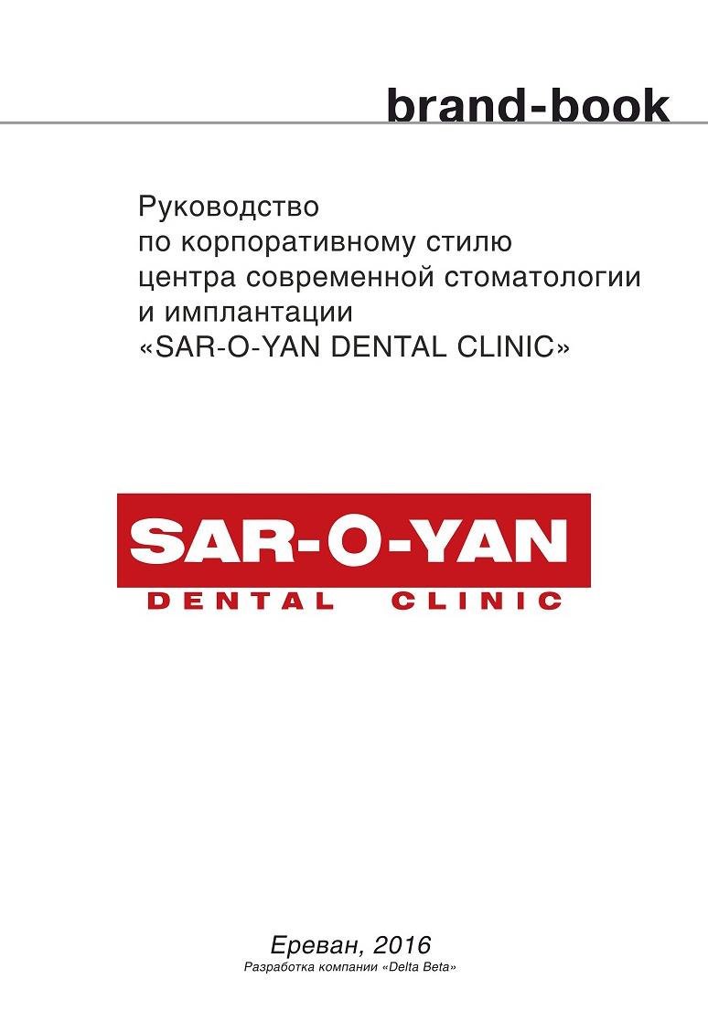 """Руководство по корпоративному стилю центра современной стоматологии и имплантации """"SAR-O-YAN DENTAL CLINIC"""""""