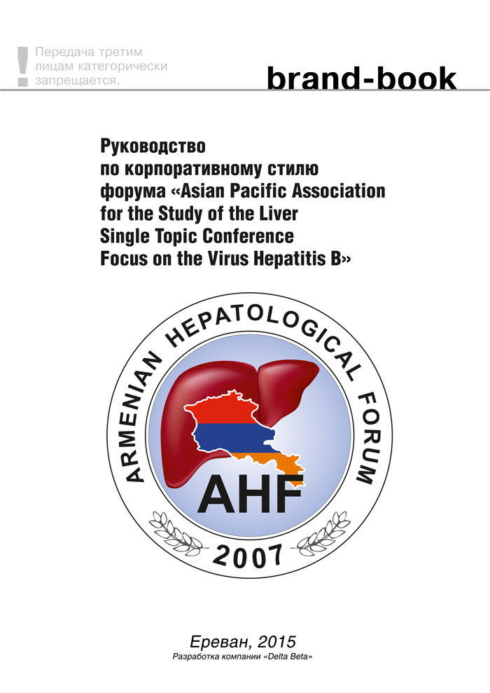 Руководство по корпоративному стилю форума «Asian Pacific Association for the Study of the Liver Single Topic Conference Focus on the Virus Hepatitis B»