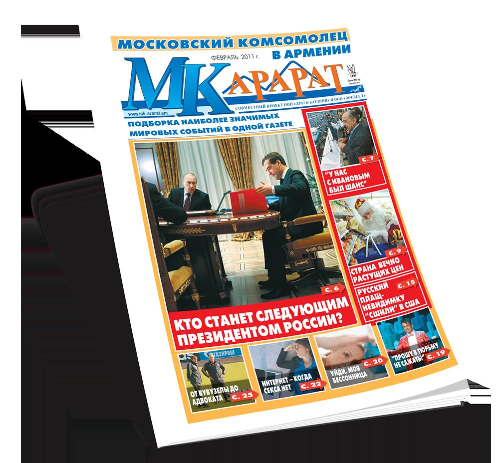 Газета «МОСКОВСКИЙ КОМСОМОЛЕЦ В АРМЕНИИ» - «МК Арарат»