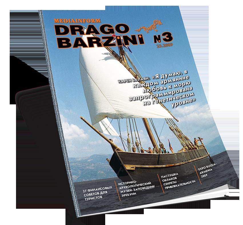 Журнал «MEDIAINFORM DRAGO BARZINI»