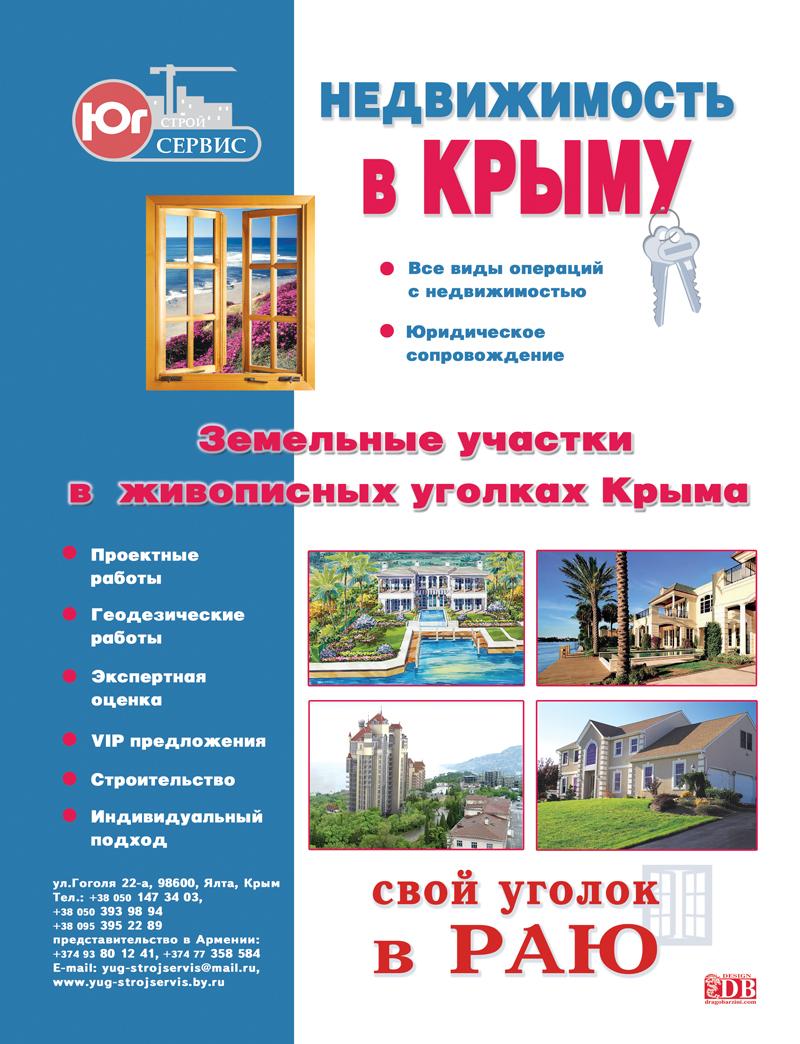 ЮГ-СТРОЙ СЕРВИС (КРЫМ)