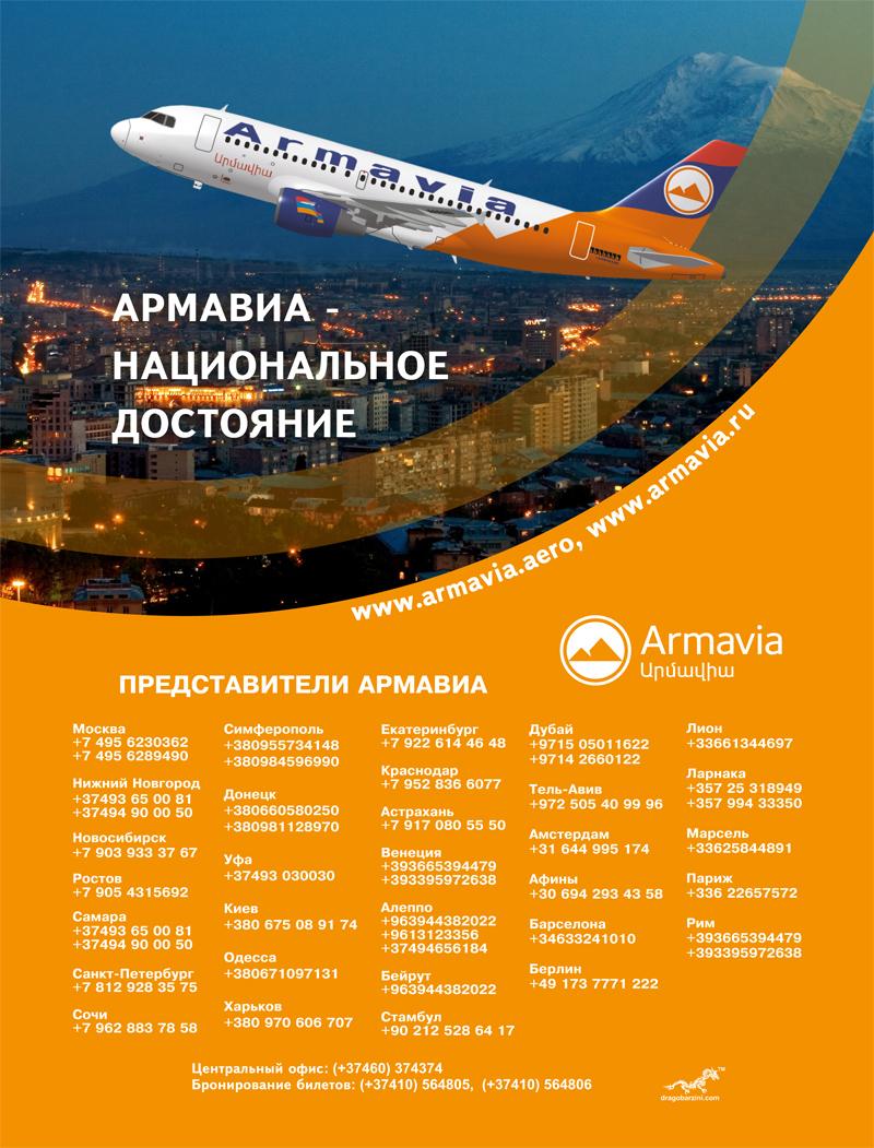ArmAvia  Отдых туризм и авиабилеты