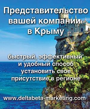 Юридическое и маркетинговое сопровождение бизнеса в Крыму