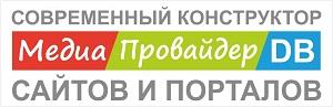 Платформа для создания и генерации сайтов и порталов МЕДИАПРОВАЙДЕР DB - DBMP