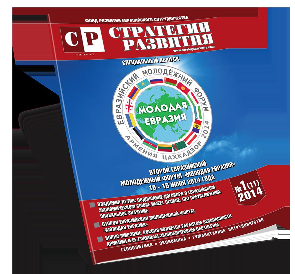 Журнал «Стратегии Развития»